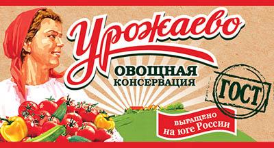 Консервация Урожаево