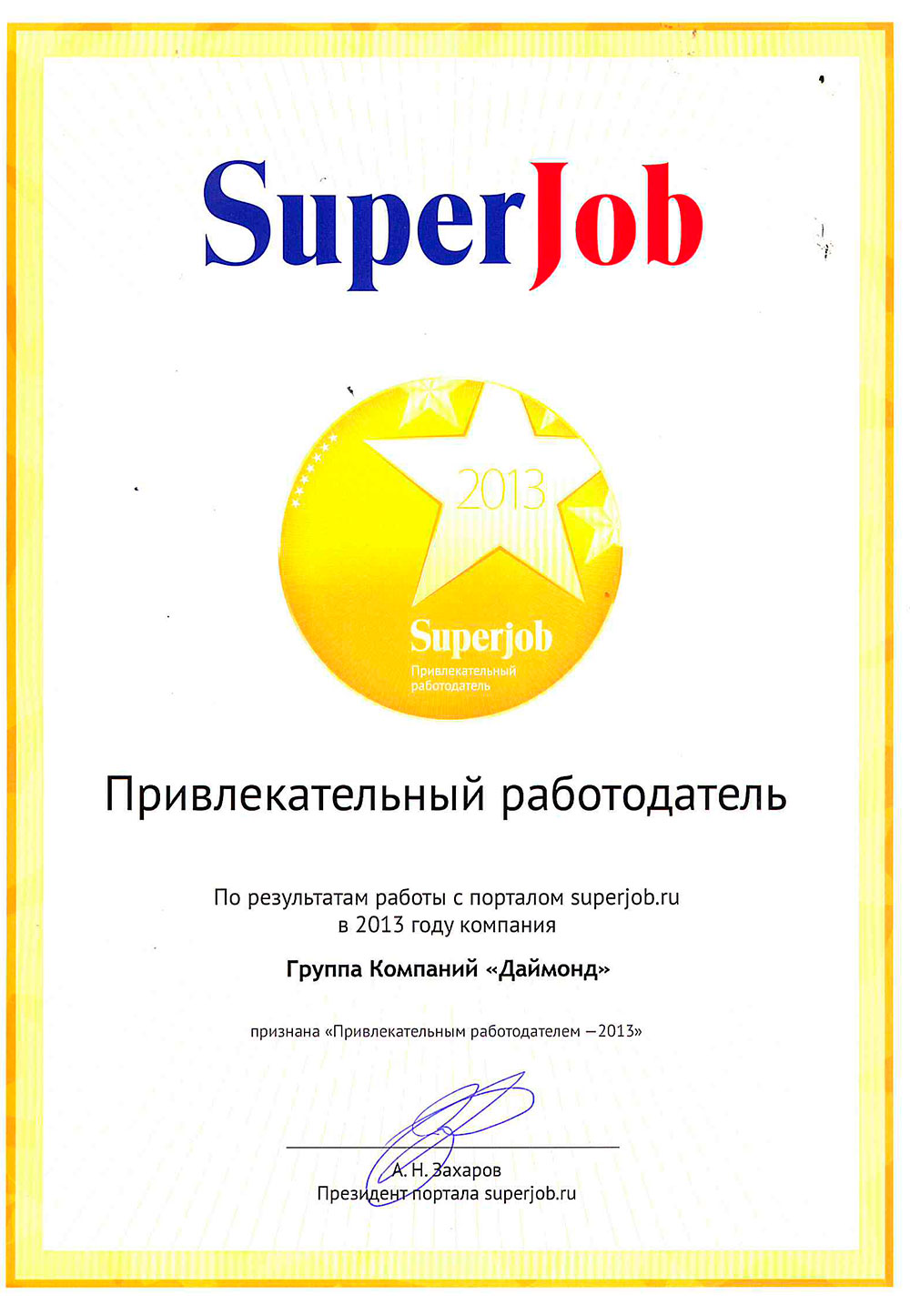 Diamond Holding is the most attractive employer of the year 2013