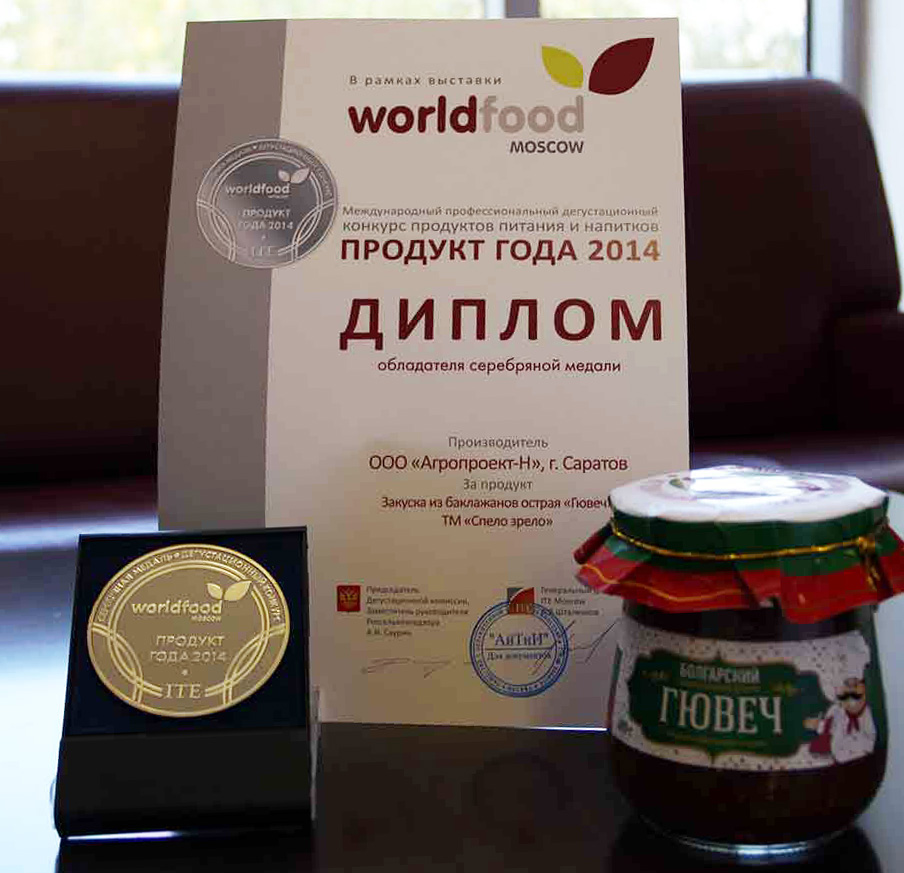 Gyuvechi - Product of the Year 2014 at the exhibition World Food Moscow 2014
