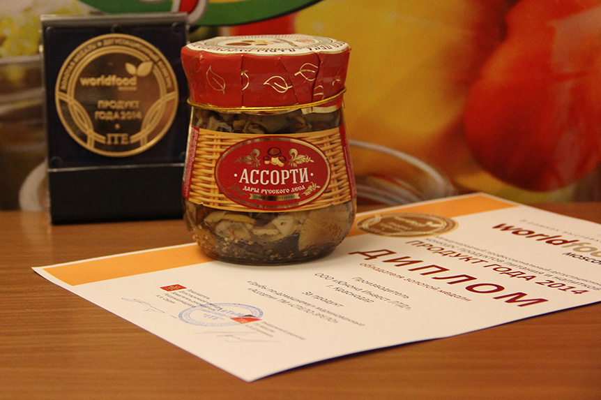 Assorted Mushrooms - Product of the Year 2014 at the exhibition World Food Moscow 2014