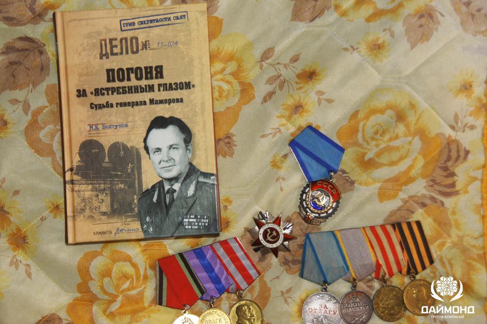 Воспоминания о Великой Отечественной Войне Юрия Николаевича Мажорова
