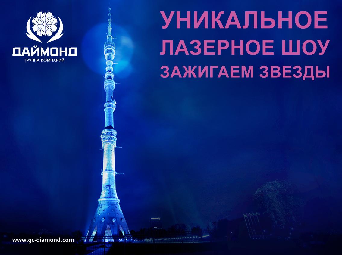 МОЛНИЯ! Лазерное шоу от ГК Даймонд на Останкино – проект года достойный книги рекордов Гиннеса!