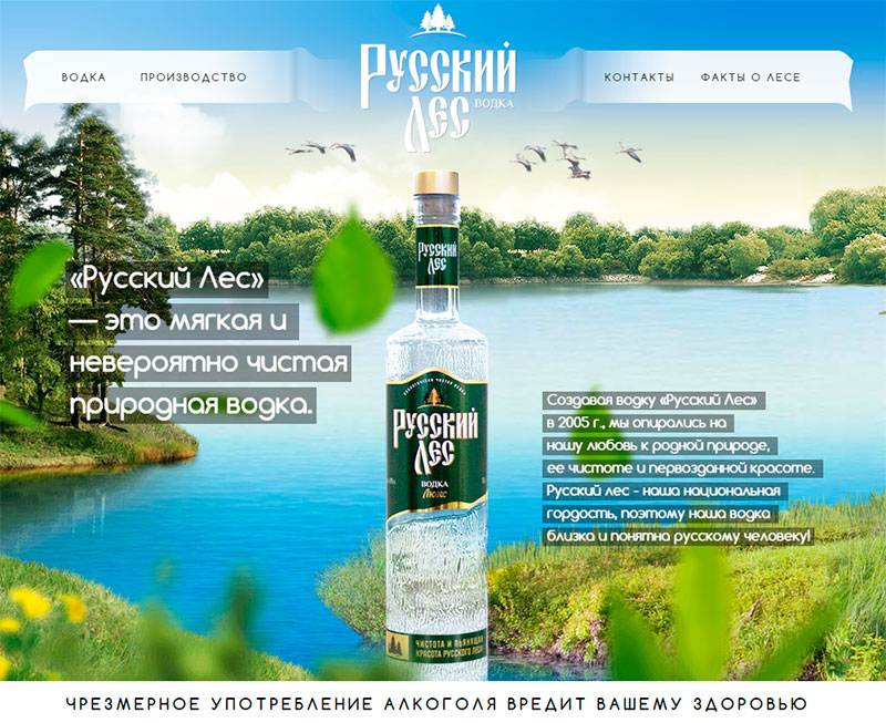 """New website updated vodka """"Russian Forest"""""""