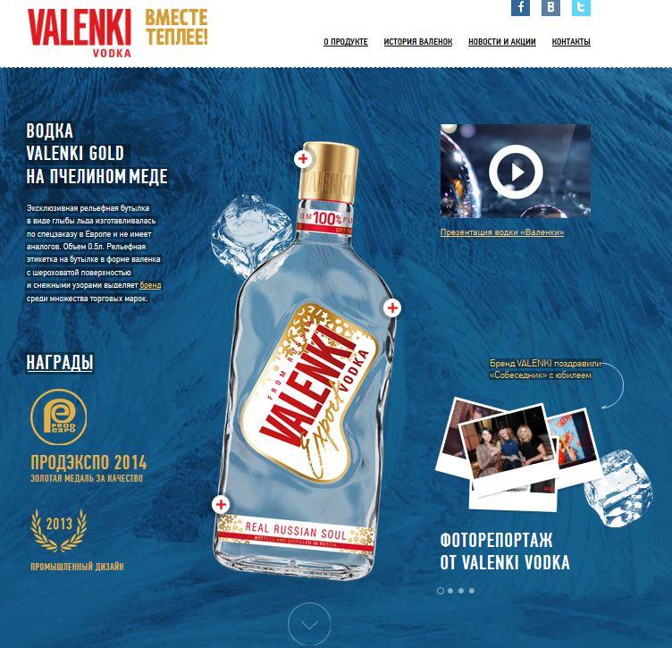Дизайн сайта водки VALENKI