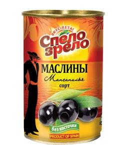 Маслины консервированные без косточки Спело-Зрело
