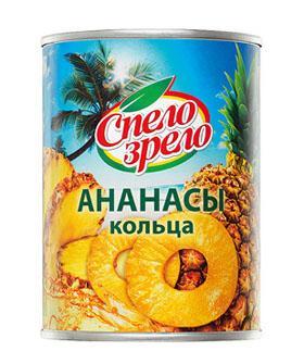Консервированные ананасы в легком сиропе (кольца) СПЕЛО-ЗРЕЛО