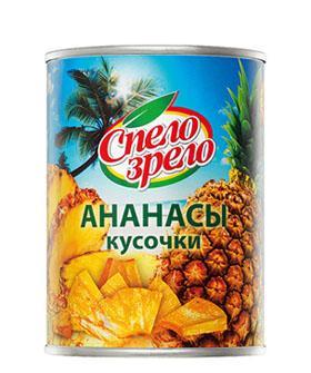 Консервированные ананасы в легком сиропе (кусочки) СПЕЛО-ЗРЕЛО