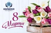 C 8 марта поздравляем!