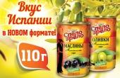 Оливки и маслины: новый формат - свежий вкус