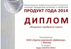 "Водка ""KASATKA"" - ""Продукт года 2014"""