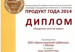 """Водка """"ВАЛЕНКИ"""" - """"Продукты года 2014"""""""