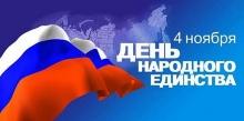 Мы едины - мы сильны! С Днем народного единства!