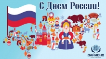 Happy Russian Day! A reason to be proud!