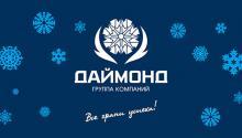 ГК Даймонд поздравляет с Новым 2014 годом!