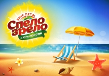 The Sea! The Sun! Crimean summer with «Spelo-Zrelo»