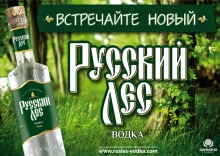 Popular RUSSIAN FOREST vodka in a new design