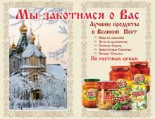 «СПЕЛО-ЗРЕЛО» заботится о россиянах в Великий Пост