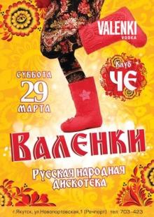 Водка VALENKI PARTY теперь и в Якутске в клубе CHE