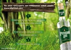 Презентация водки Русский Лес - новый дизайн