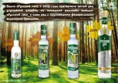 Презентация водки Русский Лес - история бренда