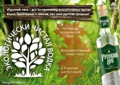 Презентация водки Русский Лес - экологически чистая