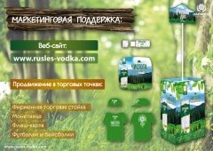 Презентация водки Русский Лес - маркетинг