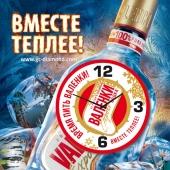 Водка ВАЛЕНКИ - бокс с часами